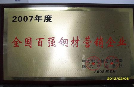 上海享鑫荣获2007年度全国百强钢材营销企业