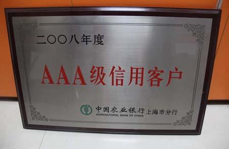上海享鑫荣获2008年度AAA级信用客户